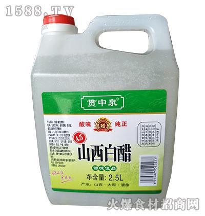 贯中泉山西白醋2.5L