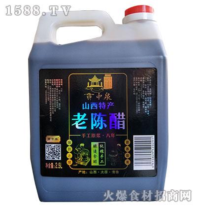 贯中泉老陈醋2.5L
