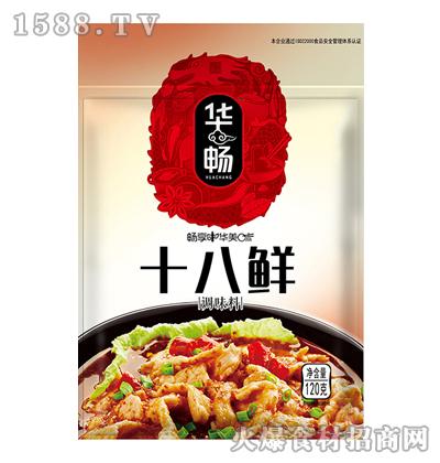 华畅-十八鲜调味料120g