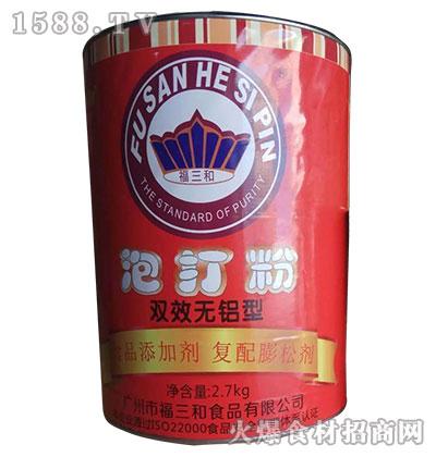 福三和泡打粉2.7kg