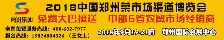 2018郑州菜市场渠道博览会