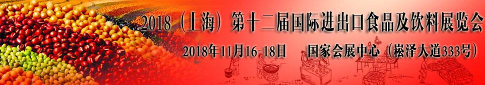 2018上海食品展