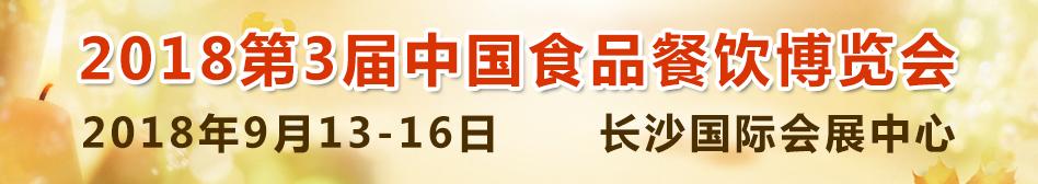 2018中国食餐会