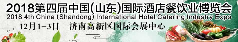 2018山东餐博会