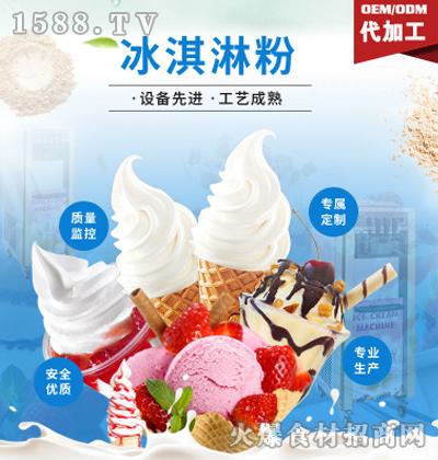 冰激凌粉(代加工)