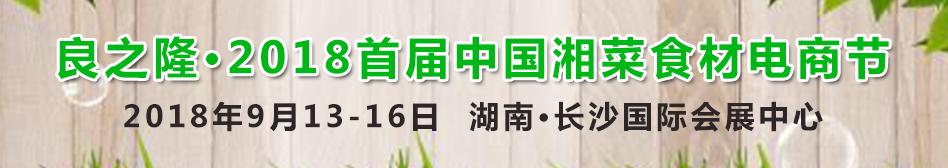 2018湘菜食材电商节