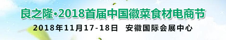2018徽菜食材电商节
