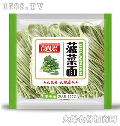 食尚烩菠菜面(半干面)300克