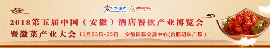 2018安徽餐博会