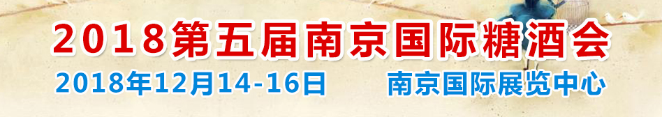 2018南京国际糖酒会