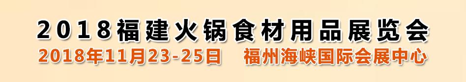 2018福建火锅展