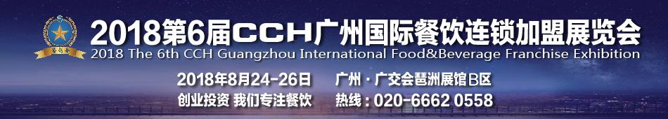 2018广州餐饮连锁加盟展
