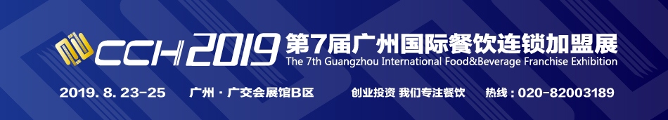 2019广州餐饮加盟展