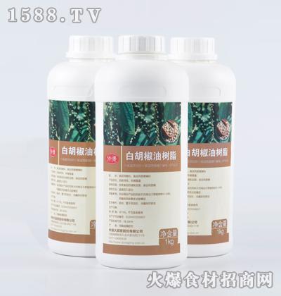 仲景白胡椒油树脂