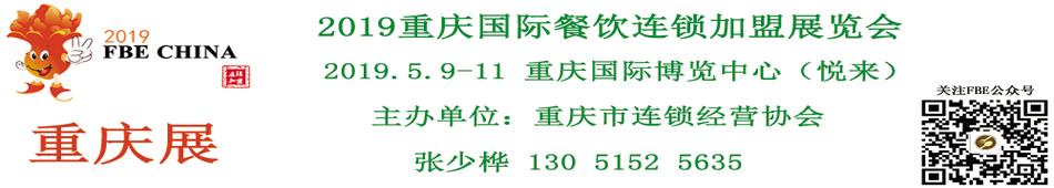 2019重庆餐饮加盟展