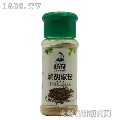 黑胡椒粉30g瓶装-杨奇