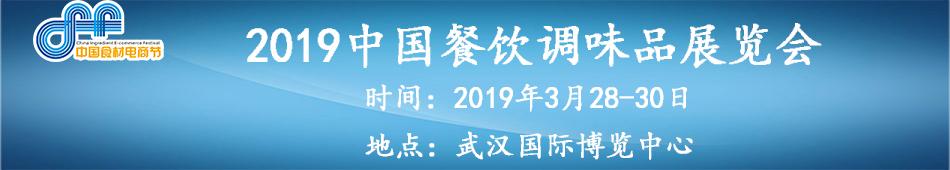 2019中国餐饮调味品展