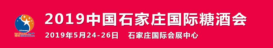 2019石家庄糖酒会