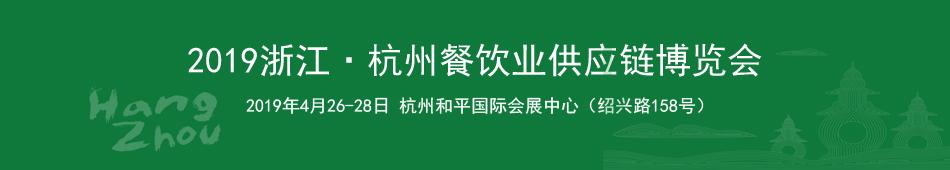 2019浙江・杭州餐饮业供应链博览会