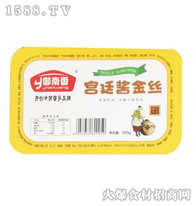 御南香宫廷酱金丝250g