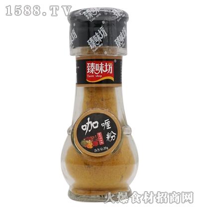 咖喱粉35g-臻味坊