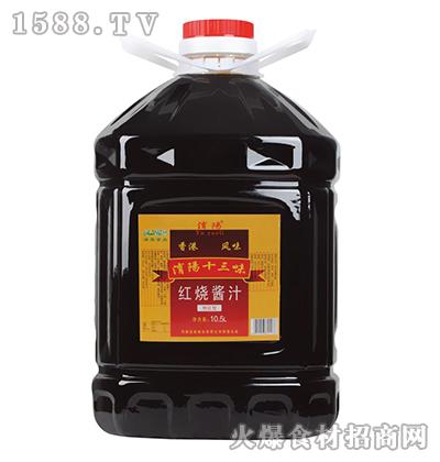 �U阳十三味红烧酱汁10.5L