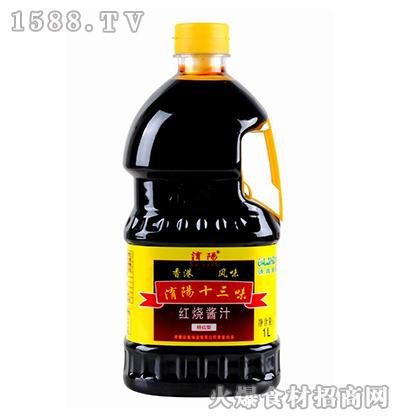 �U阳十三味红烧酱汁1L
