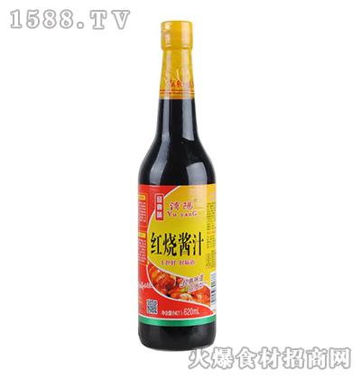 �U阳红烧酱汁620ml
