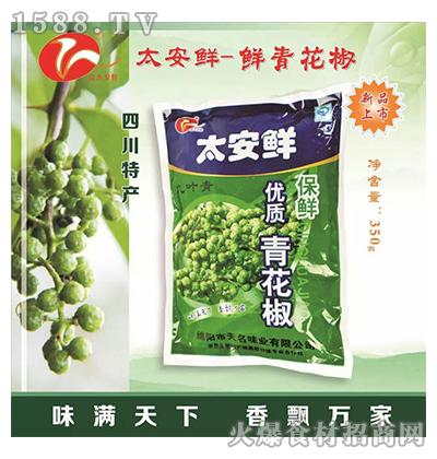 天名-太安鲜-鲜青花椒350g
