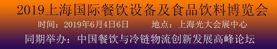 2019上海餐饮食品博览会