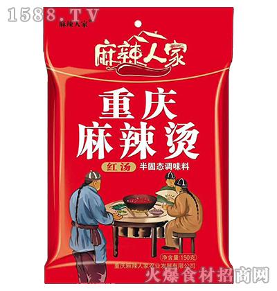 麻辣人家重庆麻辣烫半固态调味料150g