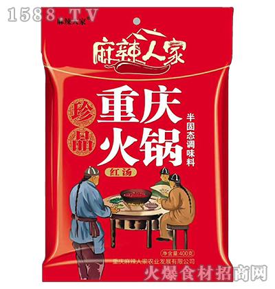 麻辣人家重庆火锅半固态调味料400g