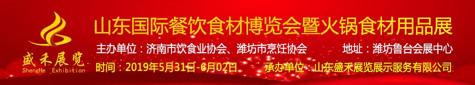 山东国际餐饮食材博览会