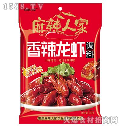 麻辣人家香辣小龙虾调料160g