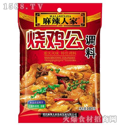 麻辣人家烧鸡公调料160g