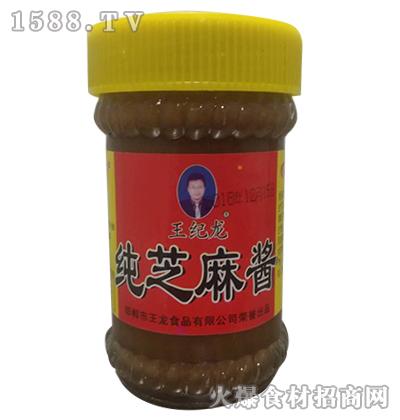 王纪龙纯芝麻酱(瓶装)