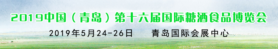 2019青岛糖酒会