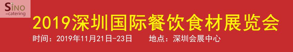 2019深圳餐饮食材展