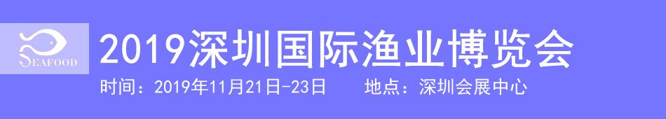 2019深圳渔业博览会