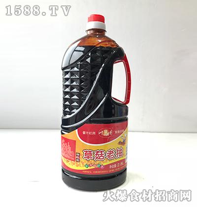 叶邑-草菇老抽2.8L