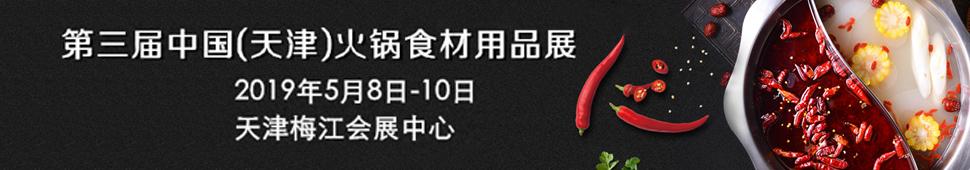 2019天津火锅节