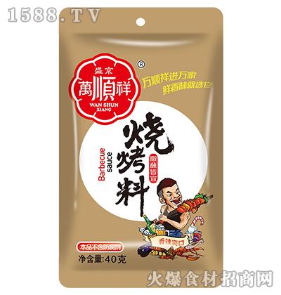 万顺祥香辣爽口烧烤料40g