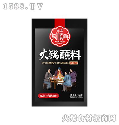 万顺祥香辣味火锅蘸料180g