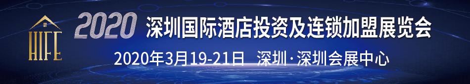 2020深圳酒店连锁加盟展