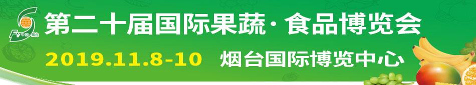 2019烟台果蔬会