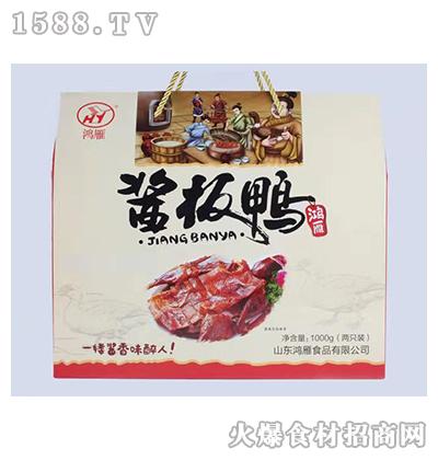 鸿雁酱板鸭礼盒1000g