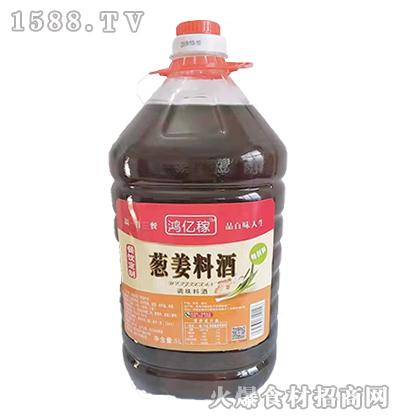 鸿亿稼葱姜料酒5L