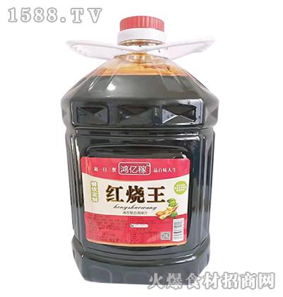 鸿亿稼红烧王10.5L