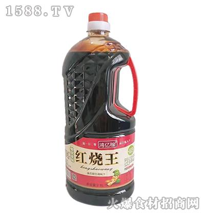 鸿亿稼红烧王2.8L