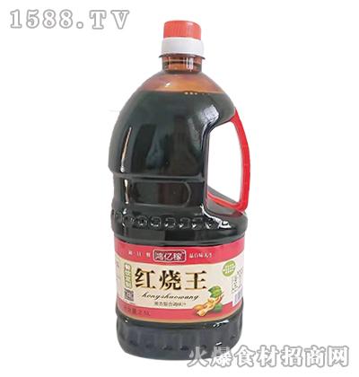 鸿亿稼红烧王2.5L